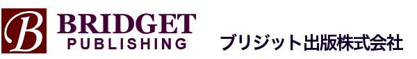 ブリジット出版株式会社